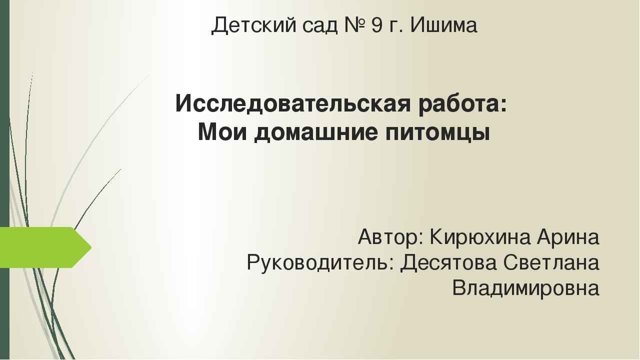 Детский сад № 9 г. Ишима Исследовательская работа: Мои домашние питомцы Автор...