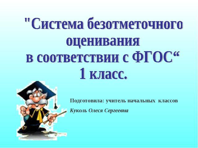 Подготовила: учитель начальных классов Куколь Олеся Сергеевна