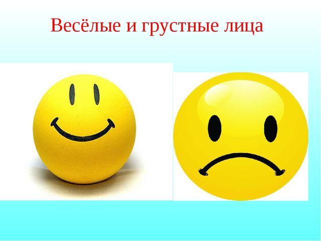 Весёлые и грустные лица