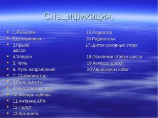 Спецификация. 1.Фюзеляж 15.Радиатор 2.Центроплан 16.Радиаторы 3.Крыло 17.Щито