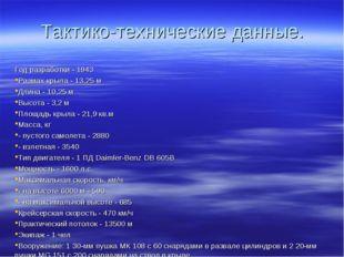 Тактико-технические данные. Год разработки - 1943 Размах крыла - 13,25 м Длин