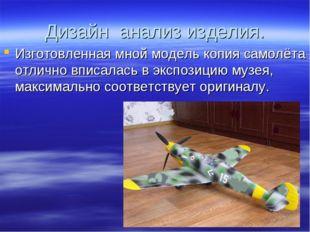 Дизайн анализ изделия. Изготовленная мной модель копия самолёта отлично вписа