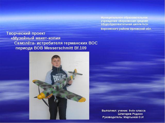 Муниципальное образовательное учреждение «Верховская средняя общеобразовател...