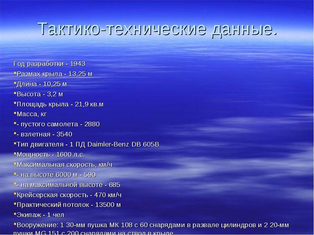 Тактико-технические данные. Год разработки - 1943 Размах крыла - 13,25 м Длин...