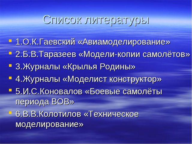 Список литературы 1.О.К.Гаевский «Авиамоделирование» 2.Б.В.Таразеев «Модели-к...