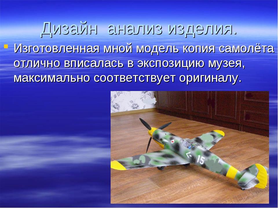 Дизайн анализ изделия. Изготовленная мной модель копия самолёта отлично вписа...