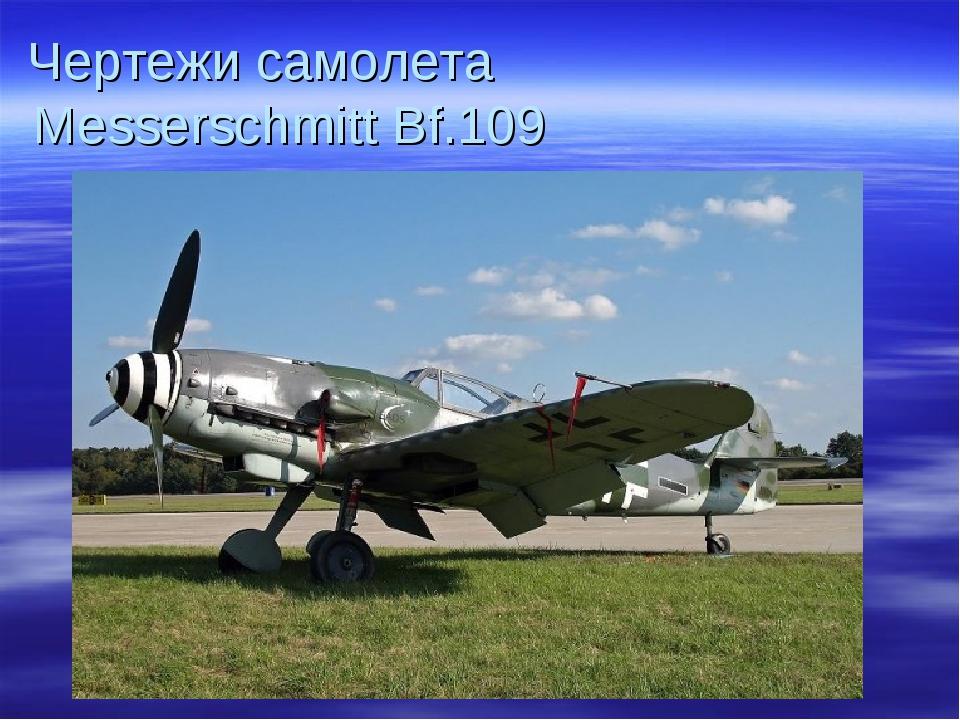 Чертежи самолета Messerschmitt Bf.109