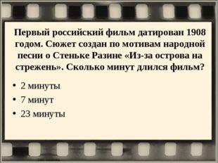 Первый российский фильм датирован 1908 годом. Сюжет создан по мотивам народно