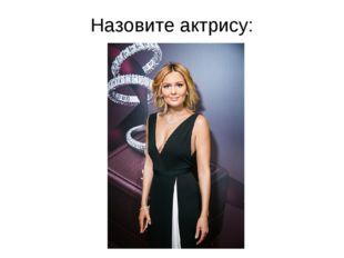 Назовите актрису: