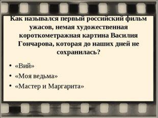 Как назывался первый российский фильм ужасов, немая художественная короткомет