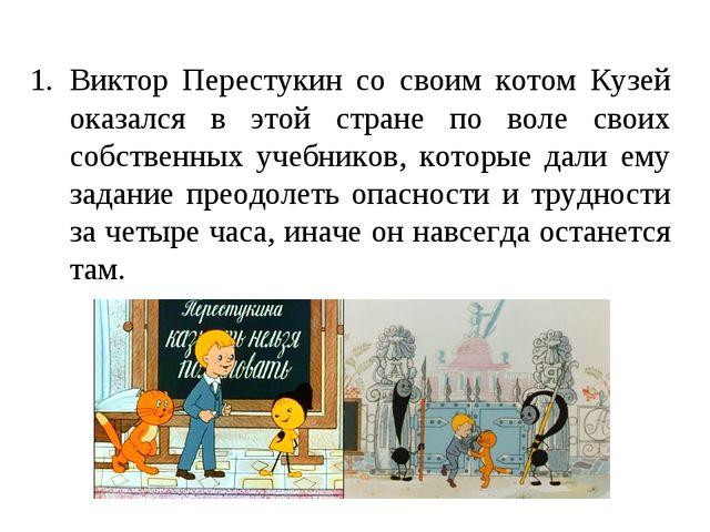 Виктор Перестукин со своим котом Кузей оказался в этой стране по воле своих с...