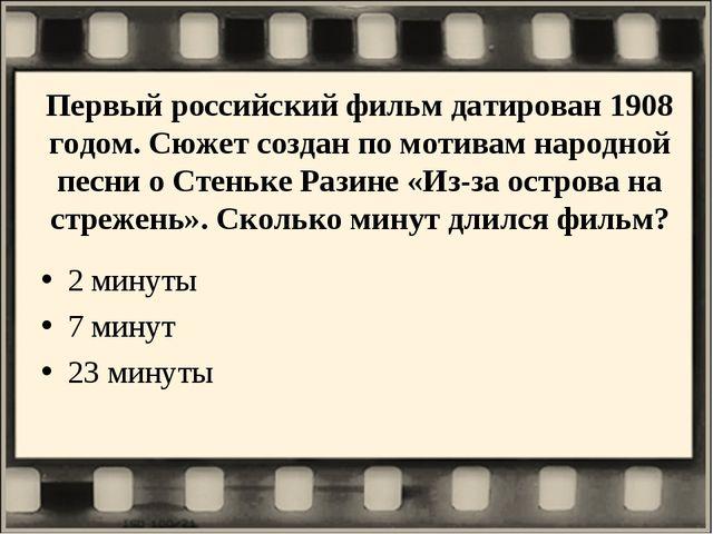 Первый российский фильм датирован 1908 годом. Сюжет создан по мотивам народно...