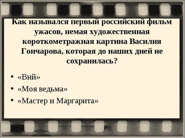 Как назывался первый российский фильм ужасов, немая художественная короткомет...