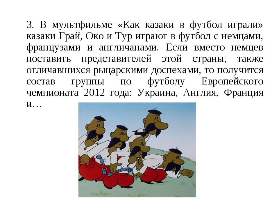 3. В мультфильме «Как казаки в футбол играли» казаки Грай, Око и Тур играют...
