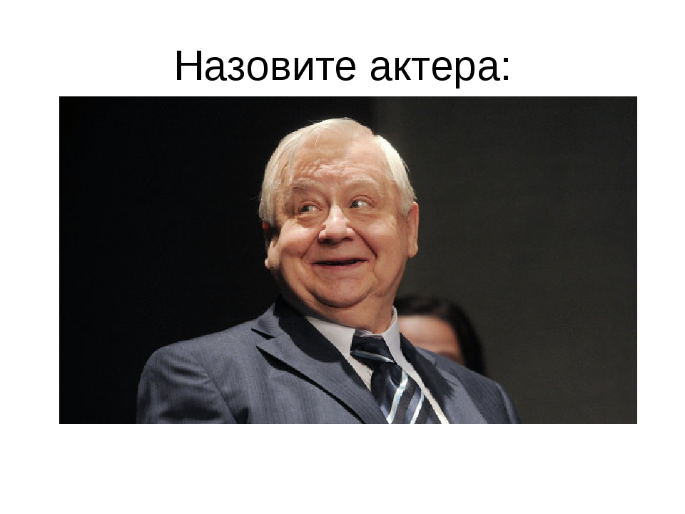 Назовите актера: