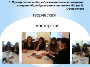 Муниципальное общеобразовательное учреждение средняя общеобразовательная школ