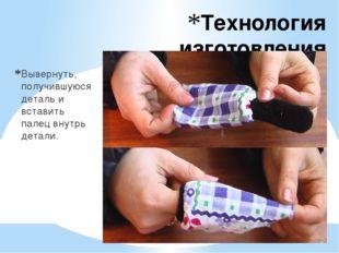 Технология изготовления Вывернуть, получившуюся деталь и вставить палец внутр