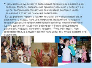 Пальчиковые куклы могут быть вашим помощником в воспитании ребенка. Мораль,