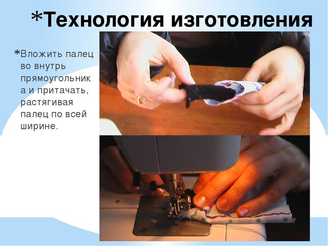 Технология изготовления Вложить палец во внутрь прямоугольника и притачать, р...