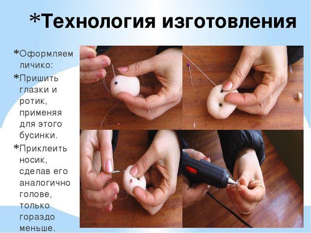 Технология изготовления Оформляем личико: Пришить глазки и ротик, применяя дл...