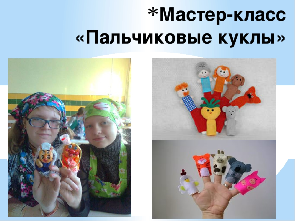 Мастер-класс «Пальчиковые куклы»