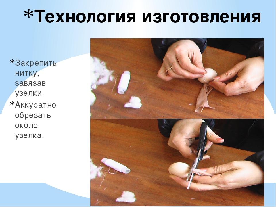 Технология изготовления Закрепить нитку, завязав узелки. Аккуратно обрезать о...