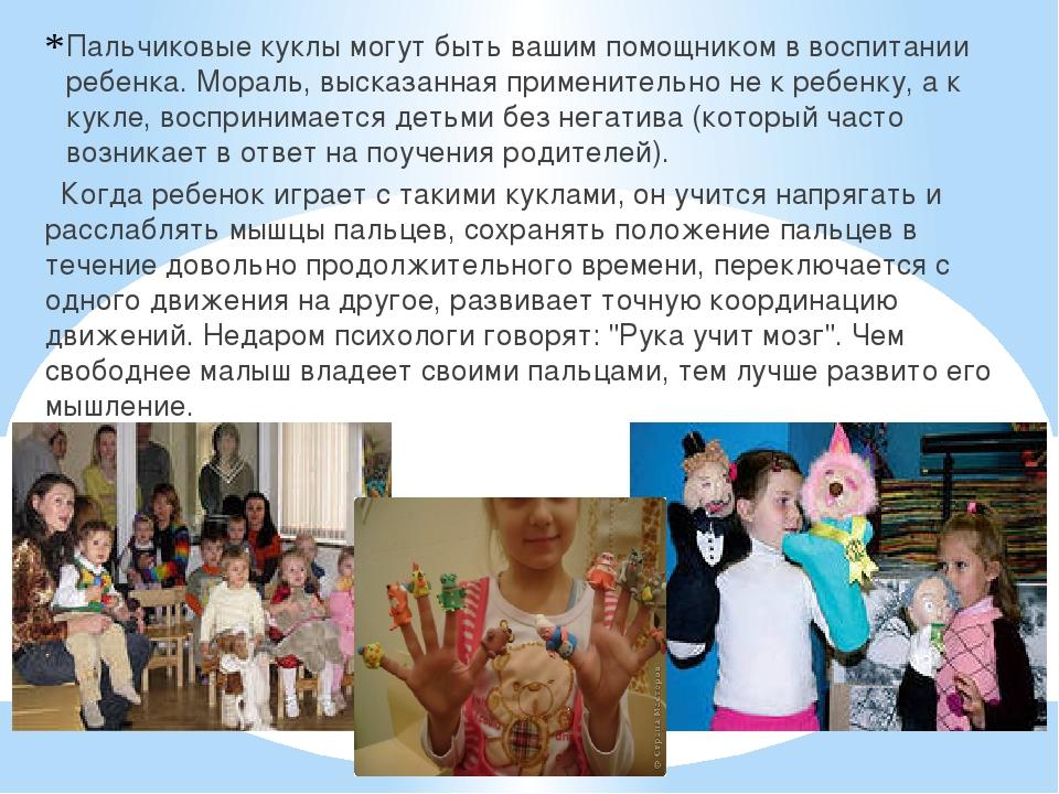 Пальчиковые куклы могут быть вашим помощником в воспитании ребенка. Мораль,...