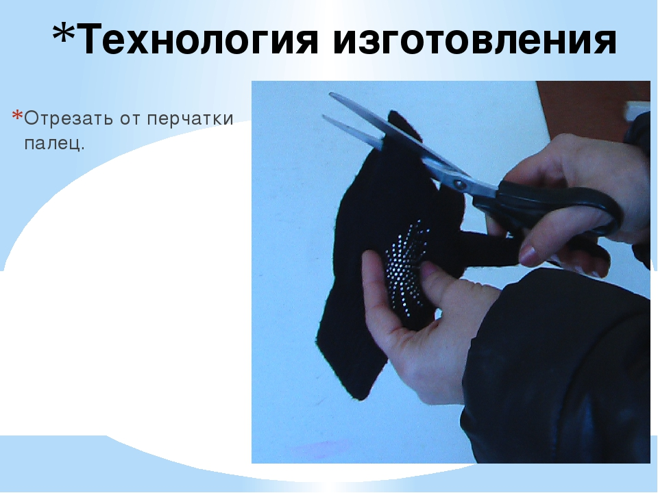 Технология изготовления Отрезать от перчатки палец.