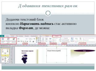 Додавання текстових рамок Додаючи текстовий блок кнопкоюНарисоватьнадписьс