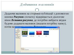 Додавання малюнків Додаючи малюнок на сторінки публікації з допомогою кнопки