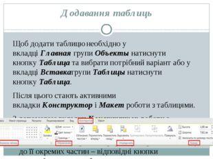 Додавання таблиць Щоб додати таблицю необхідно у вкладціГлавнаягрупиОбъект