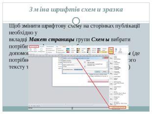 Змінашрифтівсхемизразка Щоб змінити шрифтову схему на сторінках публікації