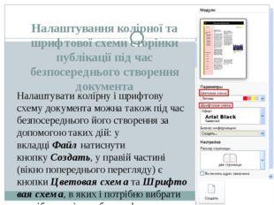 Налаштування колірної та шрифтової схеми сторінки публікації під час безпосер