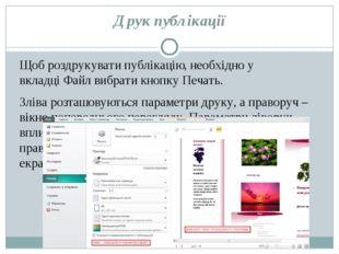 Друк публікації Щоб роздрукувати публікацію, необхідно у вкладціФайлвибрати