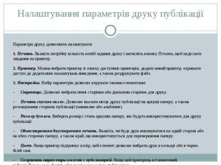 Налаштування параметрів друку публікації Параметри друку дозволяють налаштува