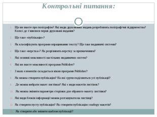 Контрольні питання: Що ви знаєте про поліграфію? Які види друкованих видань р