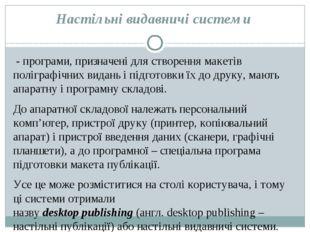 Настільні видавничі системи - програми, призначені для створення макетів полі