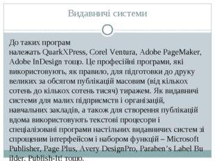 Видавничі системи До таких програм належатьQuarkXPress,CorelVentura,Adobe