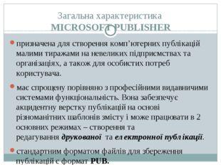 Загальна характеристика MICROSOFT PUBLISHER призначена для створення комп'юте