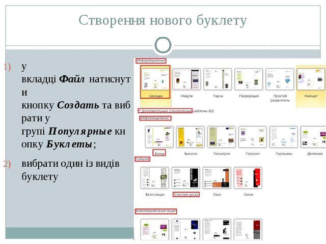 Створення нового буклету у вкладціФайлнатиснути кнопкуСоздатьтавибрати у...