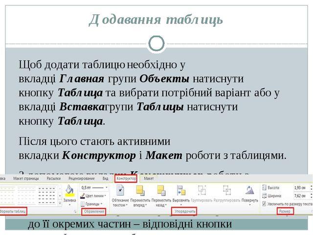 Додавання таблиць Щоб додати таблицю необхідно у вкладціГлавнаягрупиОбъект...