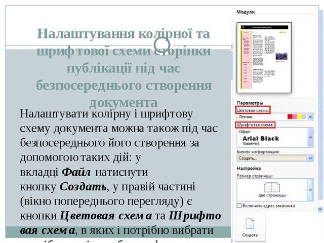 Налаштування колірної та шрифтової схеми сторінки публікації під час безпосер...