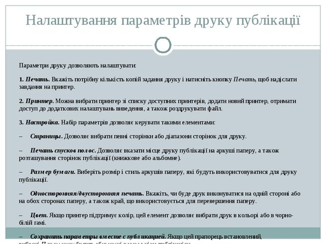 Налаштування параметрів друку публікації Параметри друку дозволяють налаштува...