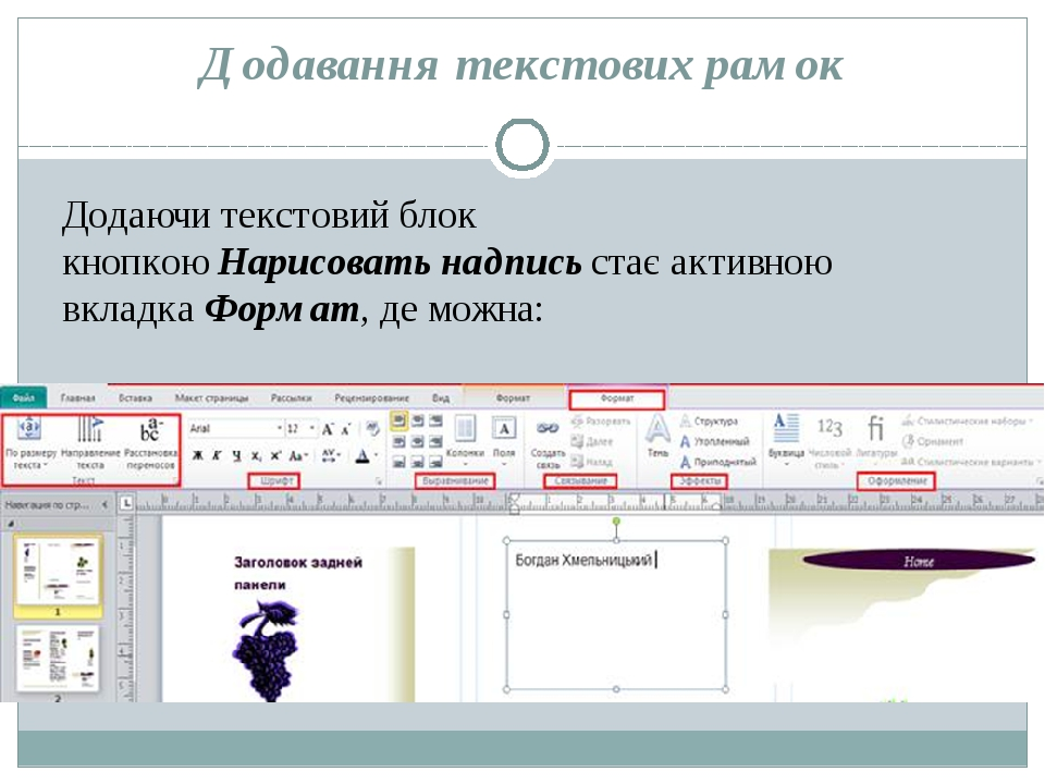Додавання текстових рамок Додаючи текстовий блок кнопкоюНарисоватьнадписьс...