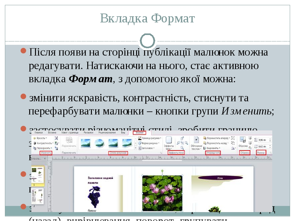 Вкладка Формат Після появи на сторінці публікації малюнок можна редагувати. Н...