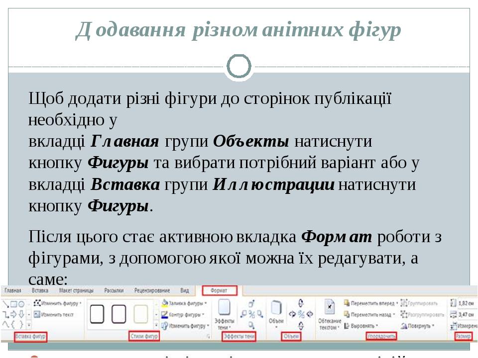 Додавання різноманітних фігур Щоб додати різні фігури до сторінок публікації...