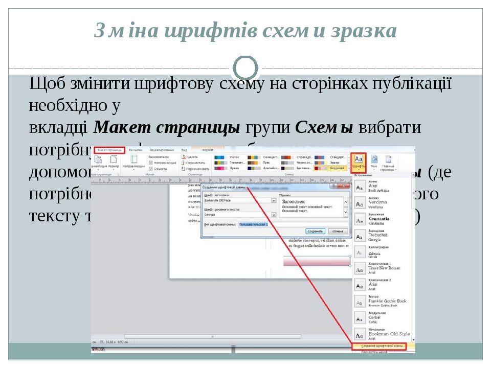 Змінашрифтівсхемизразка Щоб змінити шрифтову схему на сторінках публікації...