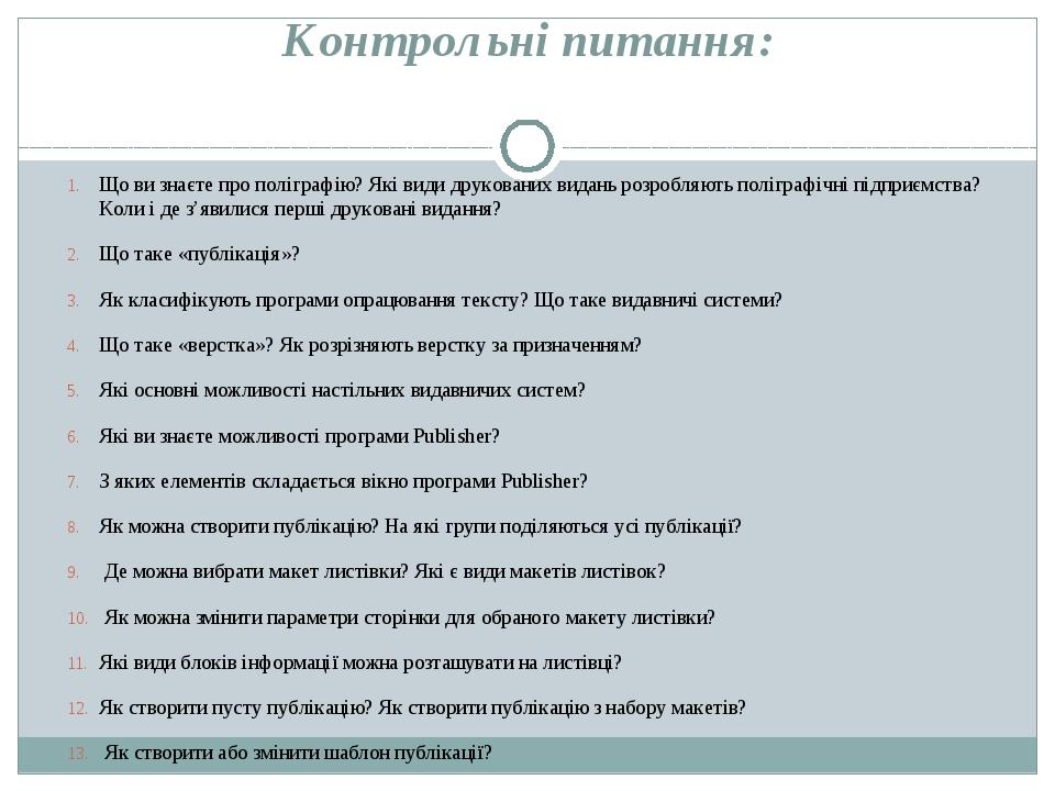 Контрольні питання: Що ви знаєте про поліграфію? Які види друкованих видань р...
