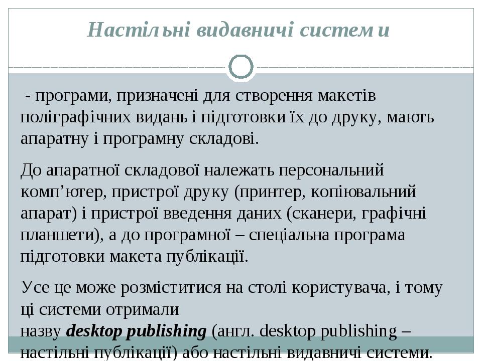 Настільні видавничі системи - програми, призначені для створення макетів полі...