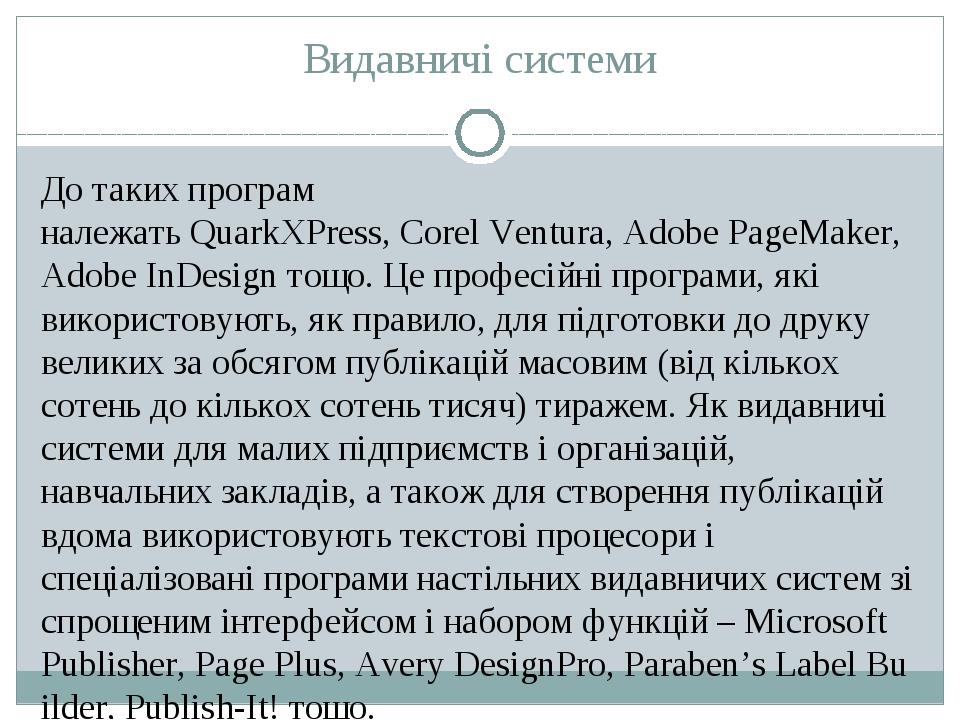 Видавничі системи До таких програм належатьQuarkXPress,CorelVentura,Adobe...